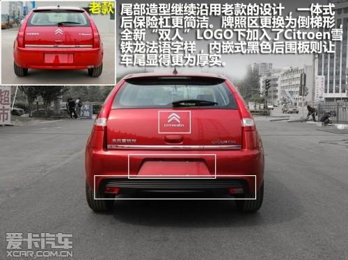 [SUJET OFFICIEL][CHINE] Citroën C-Quatre restylée [B3] - Page 3 T99310