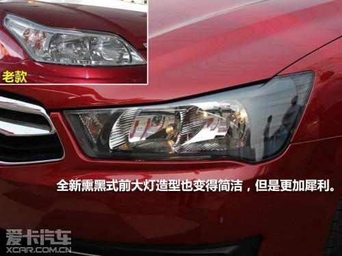 [SUJET OFFICIEL][CHINE] Citroën C-Quatre restylée [B3] - Page 3 T99510