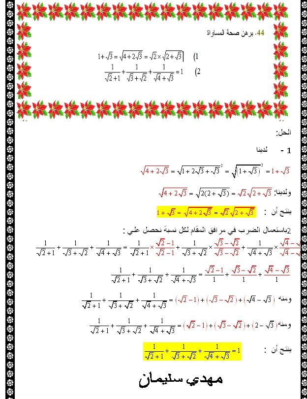 حل التمرين ص 21 رقم 44  No44_b10