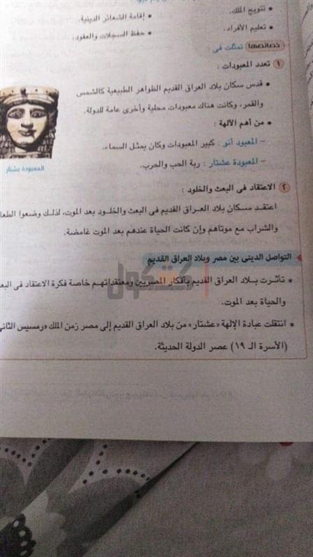 """طلاب أولى ثانوى - يشتكون من سؤال التاريخ """" تأثر الحضارة العراقية القديمة دينياً بالحضارة المصرية""""  88610"""