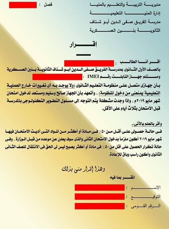 ننشرإقرار لطلاب الصف الأول الثانوى محافظة المنيا    قبل امتحان مايو A_aoai10