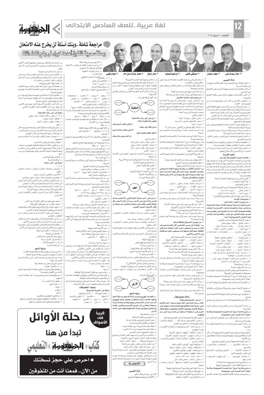 تجميع كل مراجعات الجمهورية التعليمي لغة عربية    للصف السادس الإبتدائى ترم ثانى   2019 Aa_ayo14