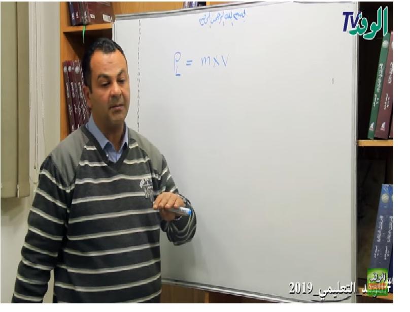 شاهد أيسرشرح لفزياء أولى ثانوى مسائل بحلها  وتوقعات لأهم الأسئلة القناة التعليمية ليلة امتحان مايو للصف الأول الثانوى Aooe10