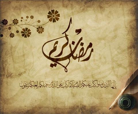 رمضان مبارك 48730410