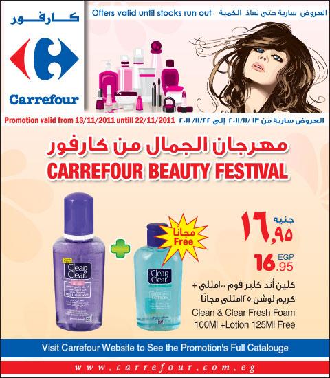 مهرجان الجمال من كارفور Ad2010