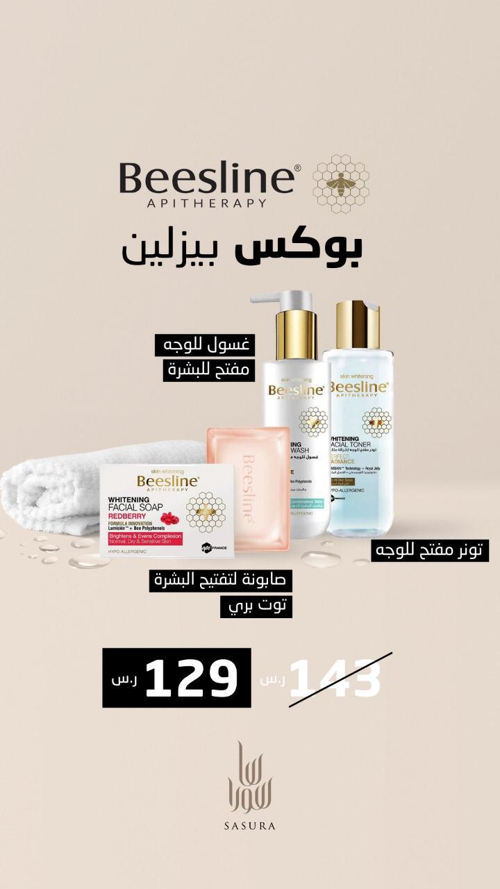 ساسورا  متجر المشاهير والموردين ومتخصصة بالجمال والمكياج والعناية والعطور 5% خصم Whatsa10