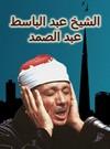 الشيخ/ عبد الباسط عبد الصمد