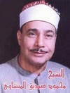 القارئ محمود صديق المنشاوى