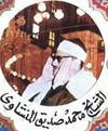 القارئ محمد صديق المنشاوى