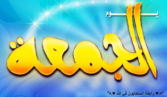 ثلاث وثلاثون في اليوم العظيم (الجمعة) 11143_10