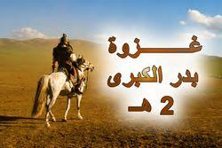 غزوة بدر الكبرى للدكتور راغب السرجاني 11517_10