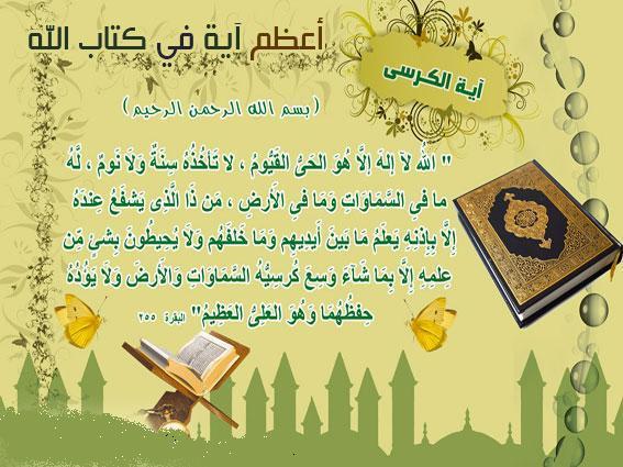 البرنامج اليومي للمرأة المسلمة في رمضان  5116al10