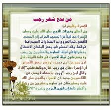 حكم تخصيص رجب بالصيام والاعتكاف والصمت فيه Images63