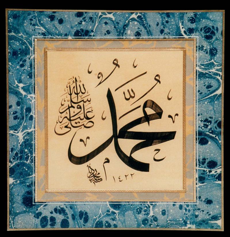 """""""صفة صوم النبي صلى الله عليه وسلم في رمضان""""  Muhamm13"""
