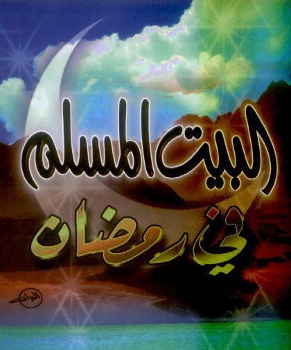 البرنامج اليومي للمرأة المسلمة في رمضان  Ououso10
