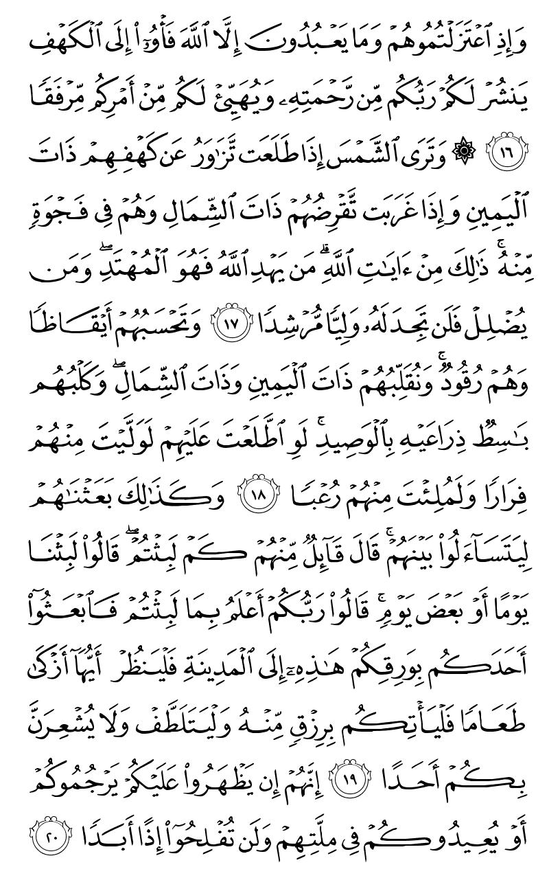 سورة الكهف من مصحف المدينة النبوية Page2912