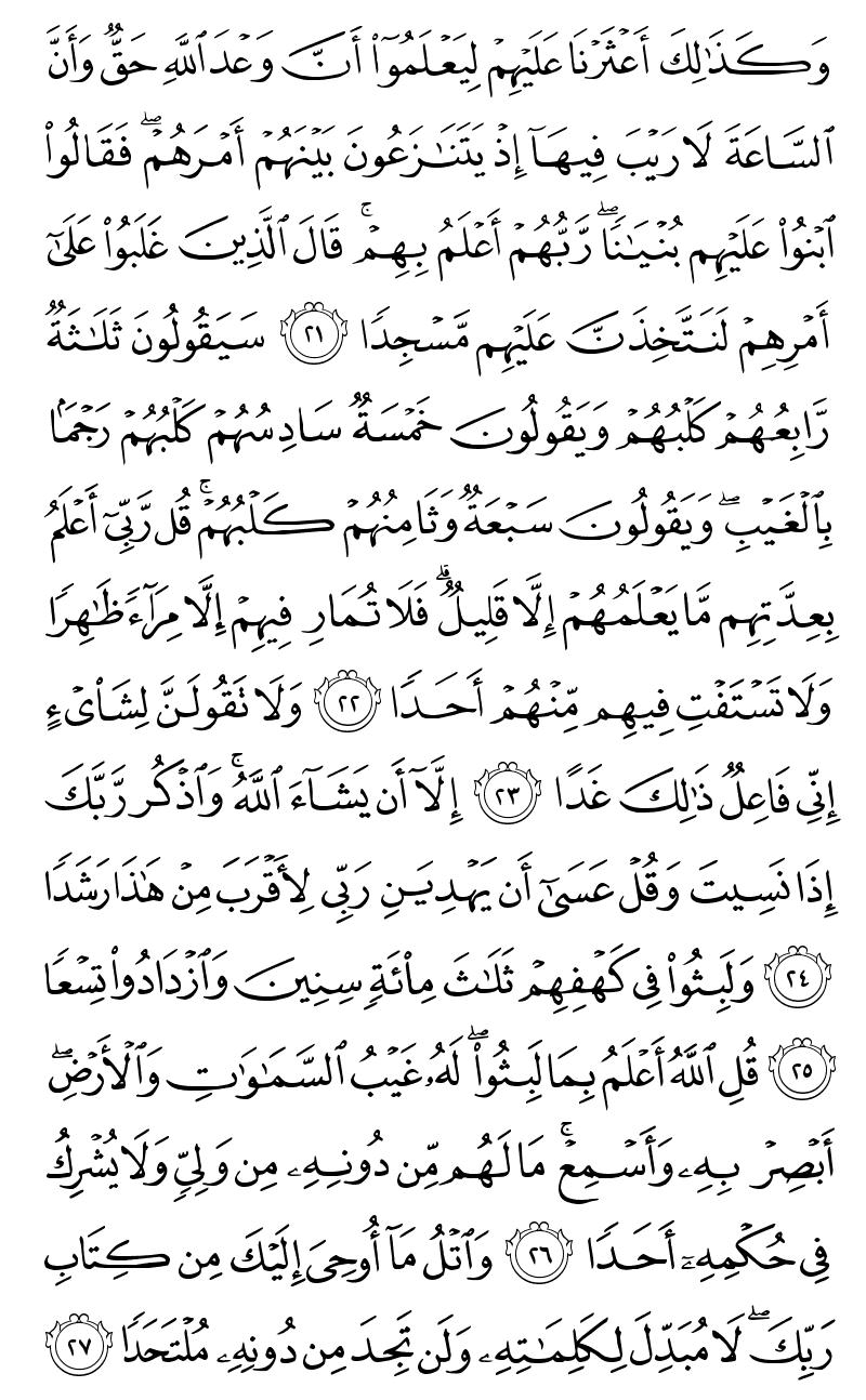 سورة الكهف من مصحف المدينة النبوية Page2913
