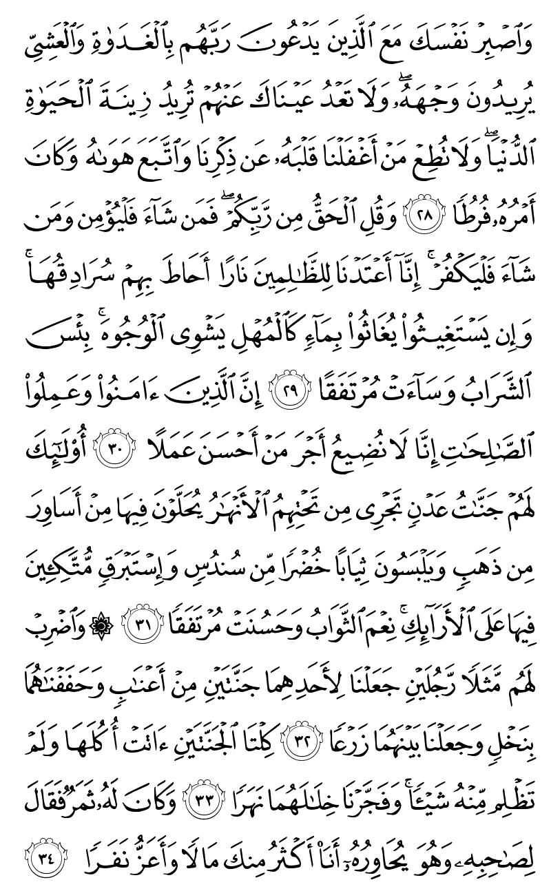 سورة الكهف من مصحف المدينة النبوية Page2914