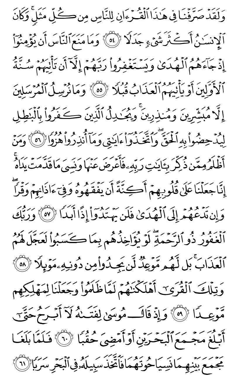 سورة الكهف من مصحف المدينة النبوية Page3010