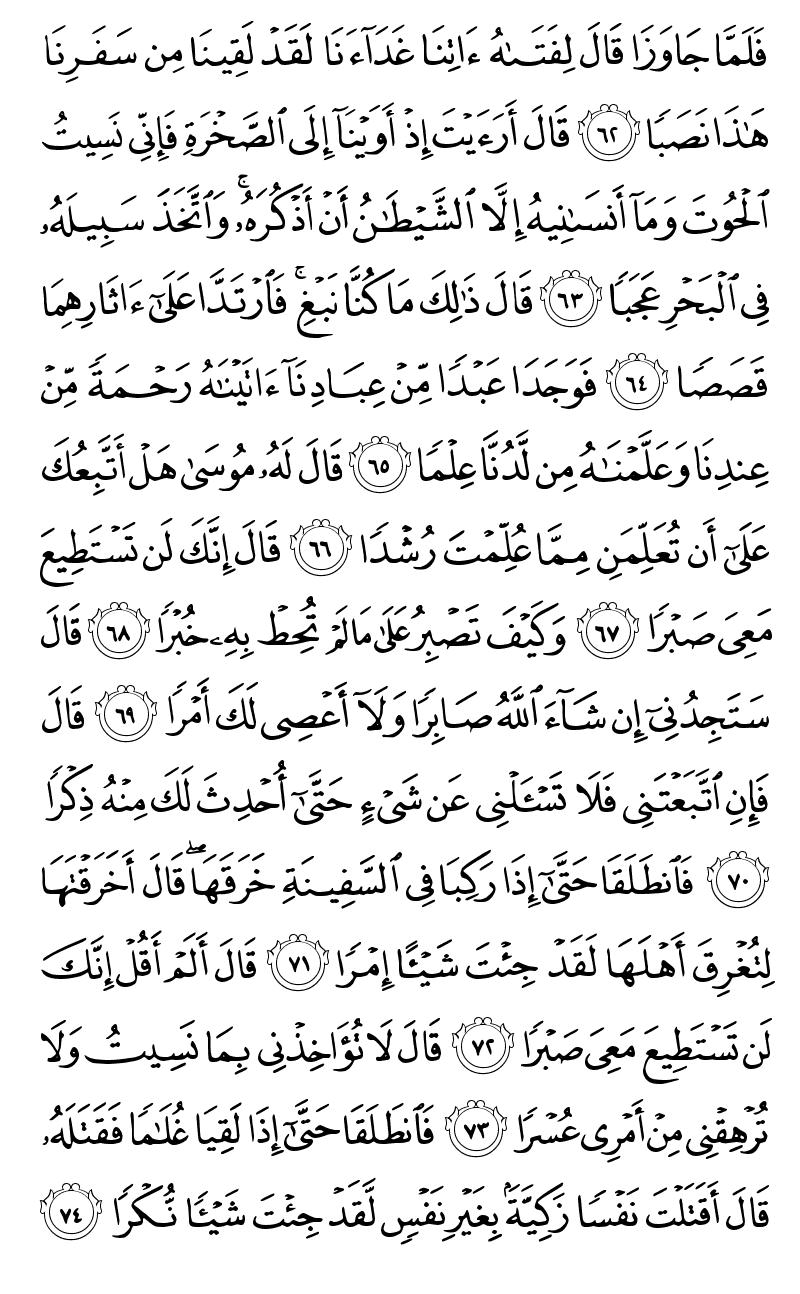 سورة الكهف من مصحف المدينة النبوية Page3011