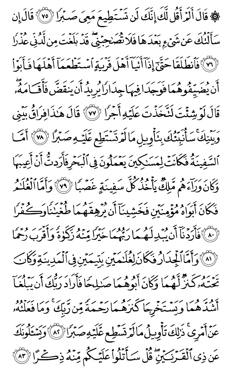 سورة الكهف من مصحف المدينة النبوية Page3012