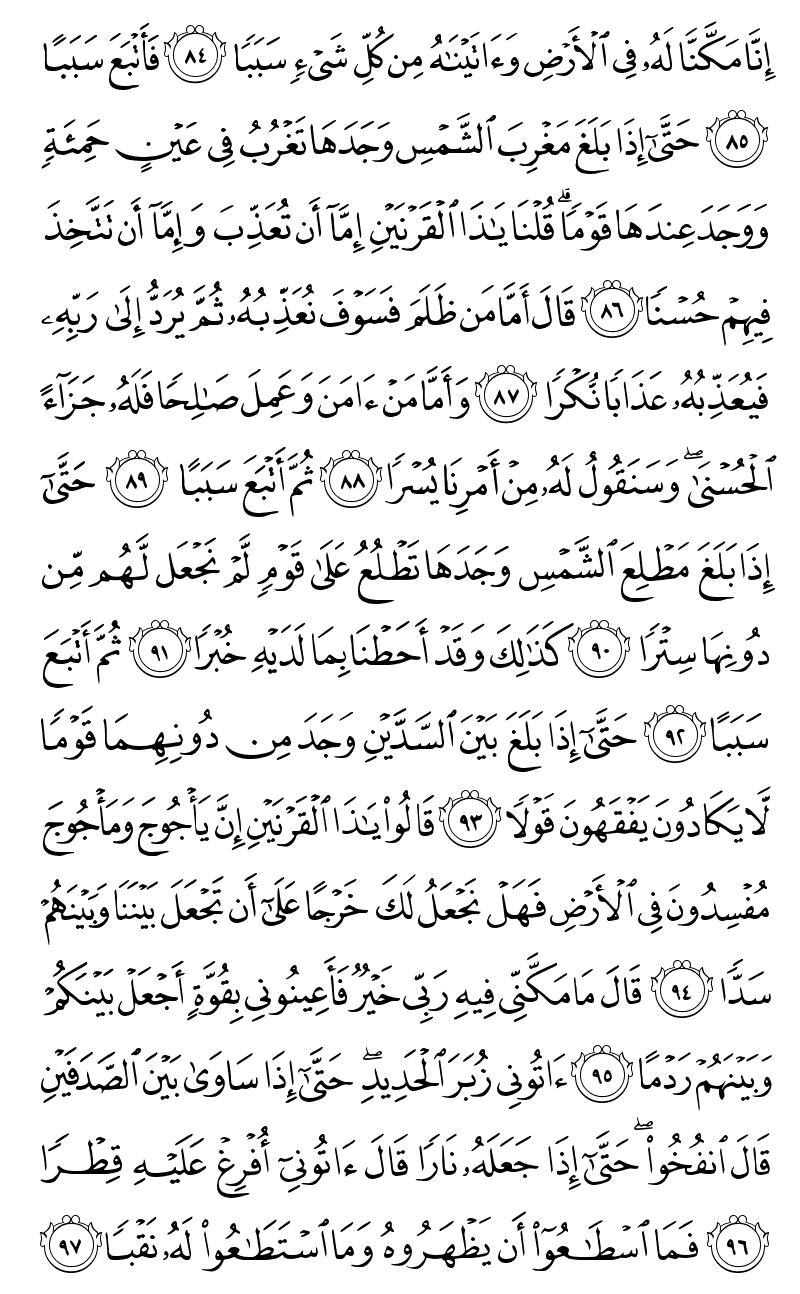 سورة الكهف من مصحف المدينة النبوية Page3013