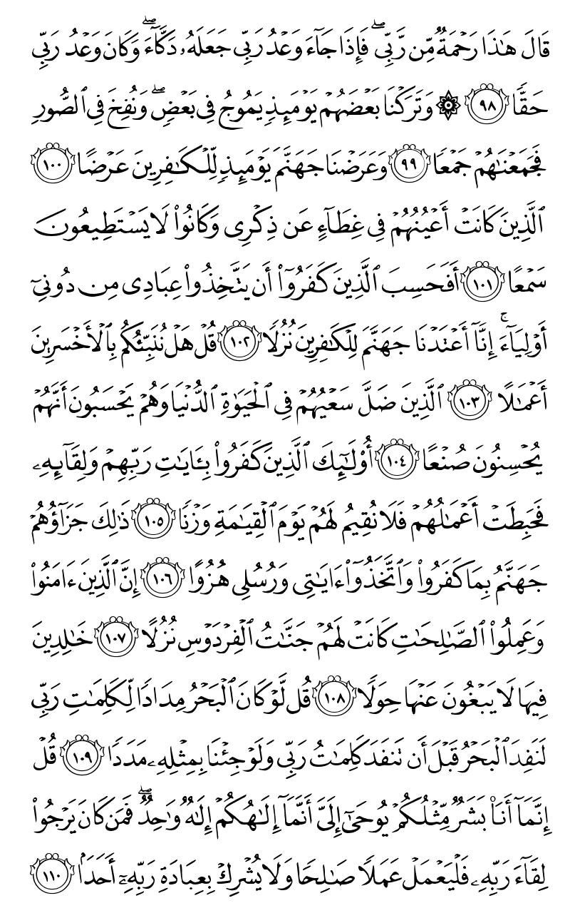 سورة الكهف من مصحف المدينة النبوية Page3014