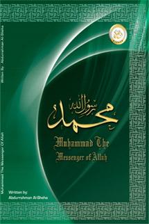 Muhammad Rasooloallah Poster10
