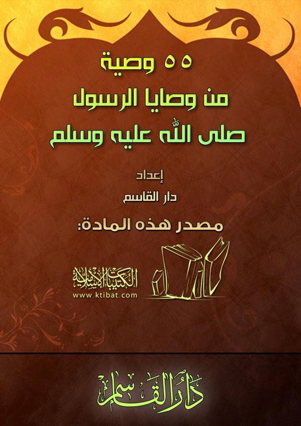 55 وصية من وصايا الرسول صلى الله عليه وسلم Untitl16