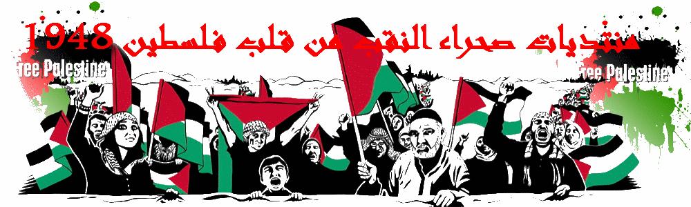 منتديات صحراء النقب negev desert forum