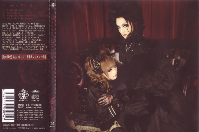 KayaxHIZAKIxSelia 「~Vampire Requiem~」 - Page 2 Couver10