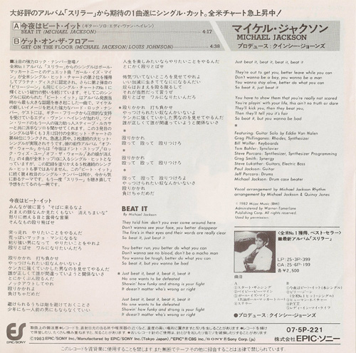 Michael Jackson: pressages japonais Beat2n10