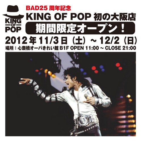 "Boutique ""King Of Pop"" à Osaka (Japon) King_o10"