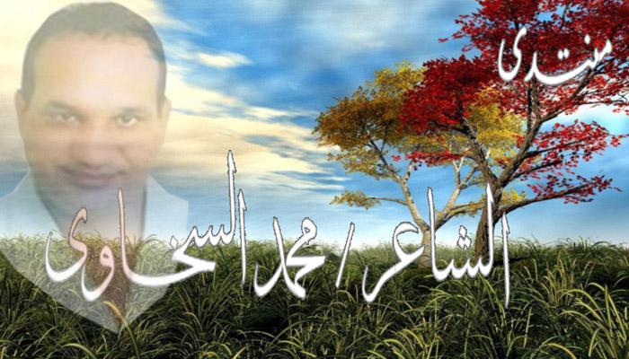 منتدى الشاعر / محمد السخاوى