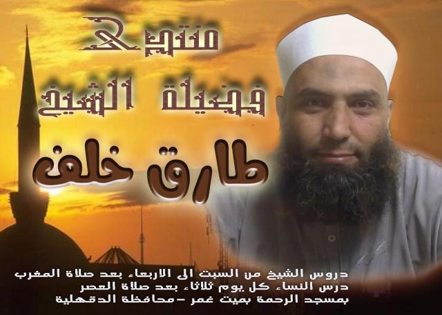 المنتدى الرسمى لفضيلة الشيخ طارق خلف