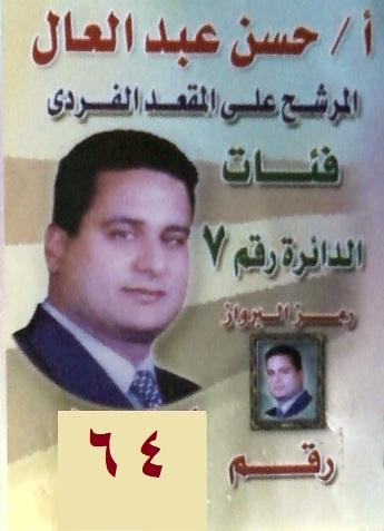 الاستاذ المحامى/حسن عبد العال مرشحكم لمجلس الشعب المصرى  2011 الدائرة السابعة القاهرة - (فئات) Spm_a010