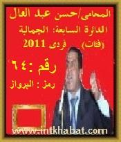 قسم مرشحين محافظة اسيوط 2011 ( شعب-شورى ) V10