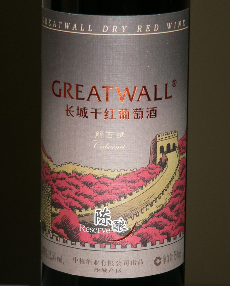 Bouteille de vin rouge 'Made in China' Chongc11