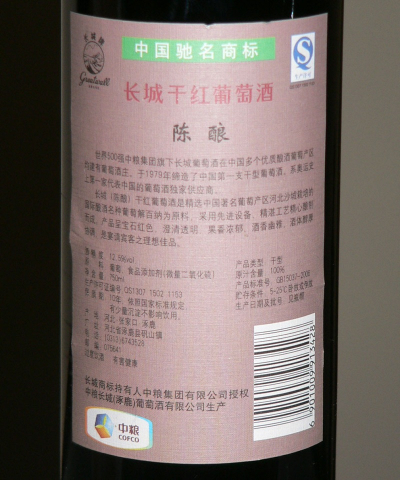 Bouteille de vin rouge 'Made in China' Chongc12
