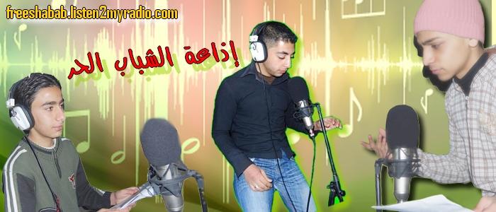 إذاعة الشباب الحر الإلكترونية