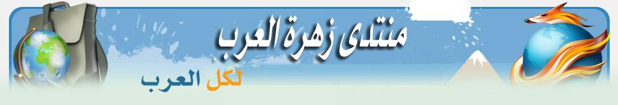 منتدى زهرة العرب