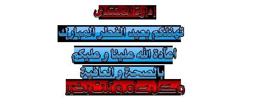 تهنئة من ادارة المنتدى لأعضائه وزواره الكرام بمناسبة عيد الفطر المبارك 33333310