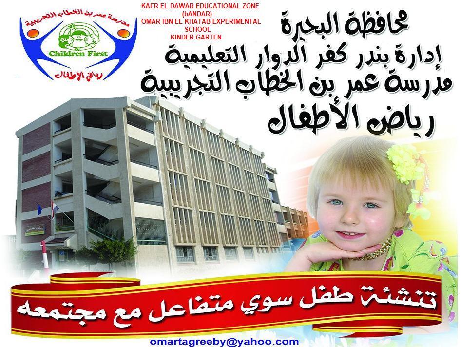 مدرسة عمر بن الخطاب التجريبية لغات ( رياض الأطفال )