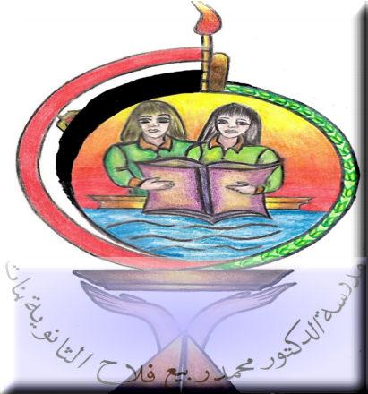 Rabie falah school