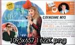 [Scans/Russie/mai 2012] Glamour Skf1b410