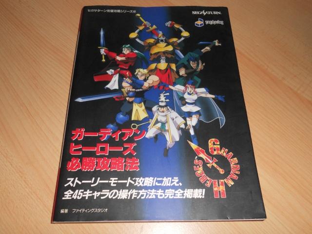 Guide Book, Mook, Mag, Livre 00157