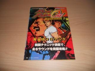 Guide Book, Mook, Mag, Livre 02410