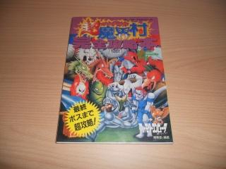 Guide Book, Mook, Mag, Livre 02510