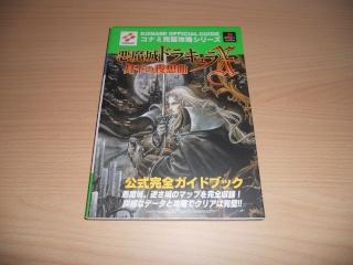 Guide Book, Mook, Mag, Livre 02610