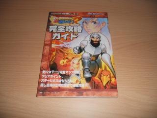 Guide Book, Mook, Mag, Livre 02710